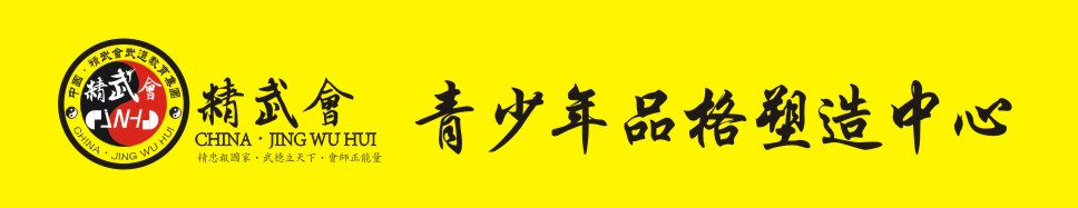 安國市精武會跆拳道俱樂部