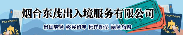 烟台东茂出入境服务有限公司