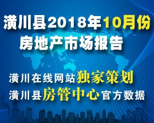 2018年10月份潢川县房产报告
