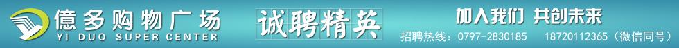 寻乌县�|多购物广场有限责任公司