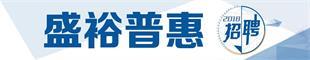 儋州盛裕普惠信息咨询服务有限公司