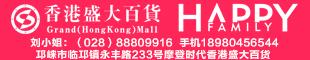香港盛大百货