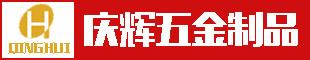 沧州庆辉五金制品有限公司