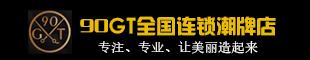 新县GT潮牌造型沙龙