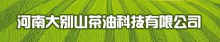 河南大别山茶油科技有限公司