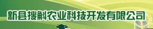 新县搜斛农业科技开发有限公司