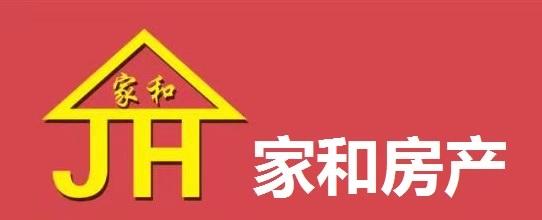 宝鸡家和创新房地产经纪有限公司