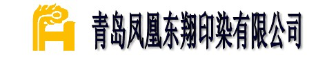 青�u�P凰�|翔印染有限公司