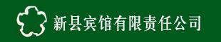 新县宾馆有限责任公司