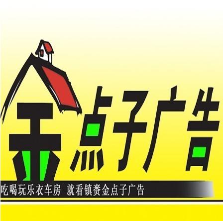 镇赉县金点子广告传媒有限公司