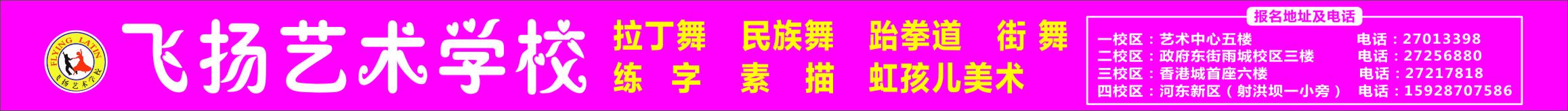 简阳市飞扬拉丁舞校
