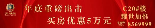 天元・皇家公馆