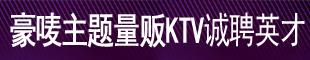 豪唛主题量贩KTV