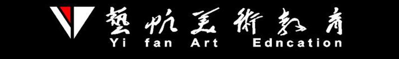 艺帆美术教育