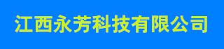 江西永芳科技有限公司