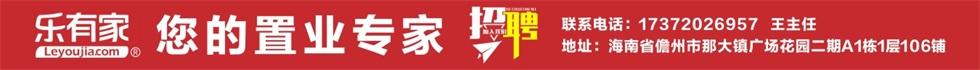 儋州市乐有家房产经纪有限公司