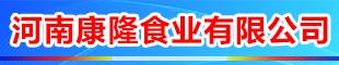 河南康隆食�I有限公司