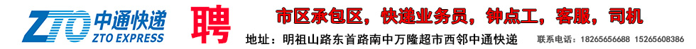 潍坊青州中通快递