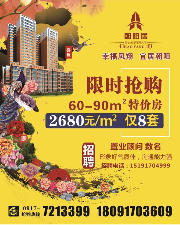 朝阳居限时抢购 2680元/平米 仅8套
