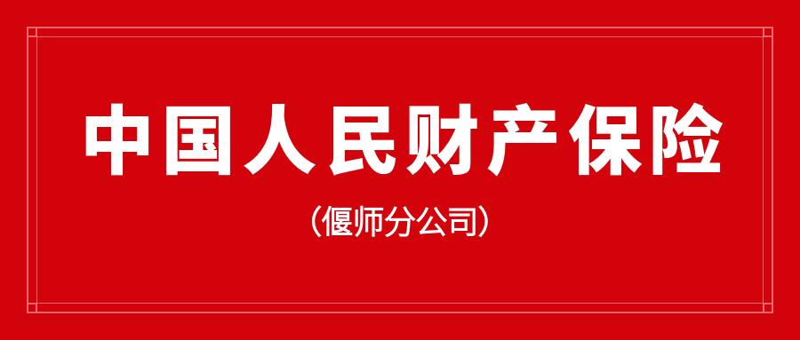 中国人民财产保险股份有限公司偃师支公司