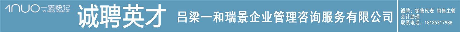 吕梁一和瑞景企业管理咨询服务有限公司