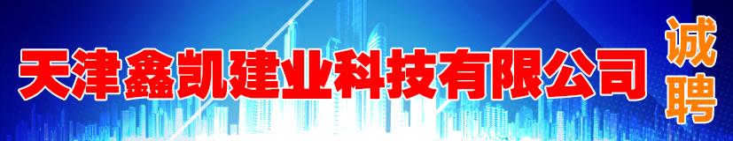 天津鑫�P建�I科技有限公司