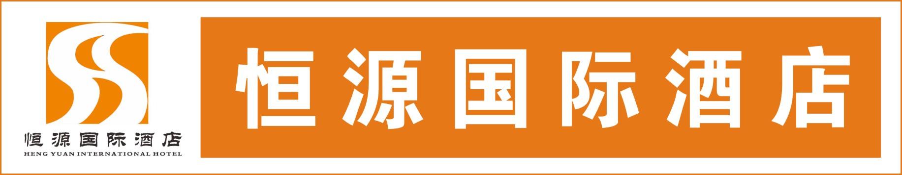 陕西恒源国际酒店有限公司