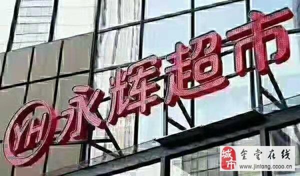 永輝超市商鋪即買即收租10萬元