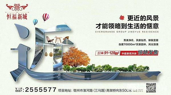 风景怡然 鲜氧宜居 恒福新城91-128�O花园洋房惊艳发售