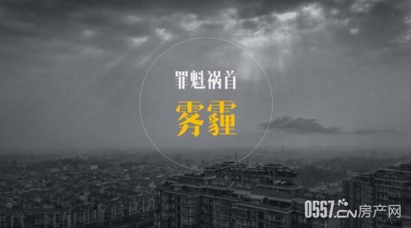 宿州恒大名都:PM2.5爆表怎么破?最强抗霾指南请收好!