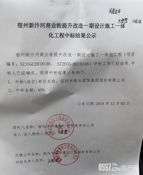 宿州新汴河商业街提升改造一期设计施工一体化工程中标公示
