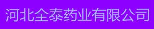 河北全泰药业有限澳门太阳城网址