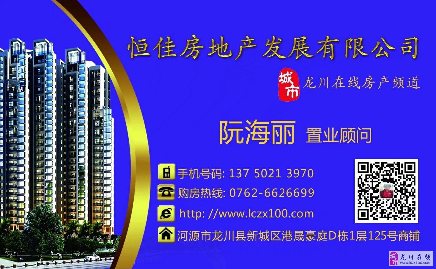 售新城区晓新大厦4房中层合同价80.3万
