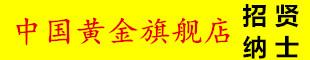 中国黄金旗舰店