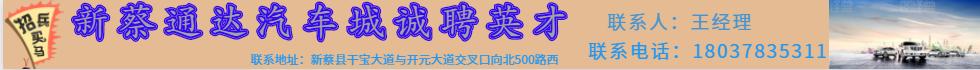 新蔡通�_汽�城