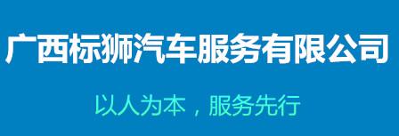 广西标狮汽车服务有限公司