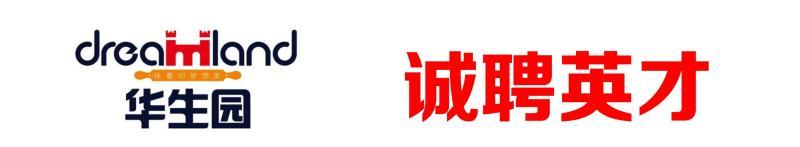酉阳华生园食品有限公司