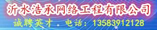 沂水浩承网络工程有限公司