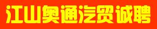 江山市�W通汽��Q易有限公司