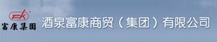 甘肃富康商贸(集团)有限公司