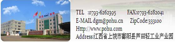 鄱湖渔具有限公司
