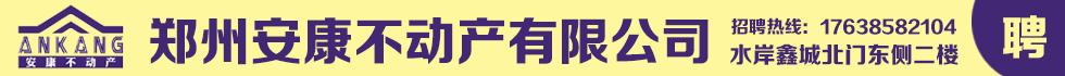 郑州安康不动产有限公司