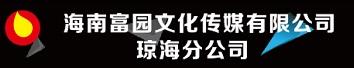 海南富园文化传媒有限公司琼海分公司