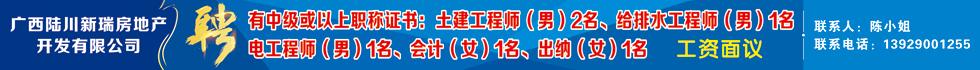广西陆川新瑞房地产开发有限公司