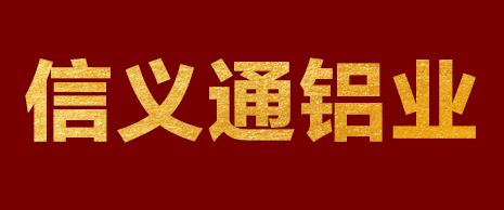 山�|信�x通�X�I科技有限公司