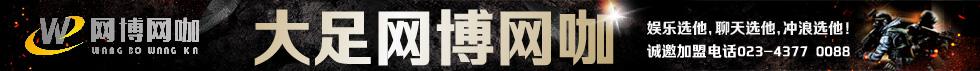 重庆市网博娱乐文化有限公司