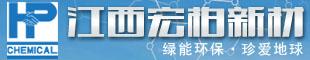 江西宏柏新材料股份有限公司