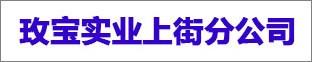 玫宝实业(澳门葡京网址分澳门葡京网站)