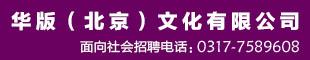 �A版(北京)文化有限公司