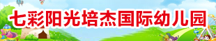 琼海市七彩阳光培杰国际幼儿园